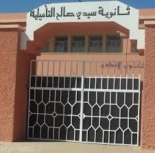 أسبوع المكتبة المدرسية بثانوية سيدي صالح بزاكورة