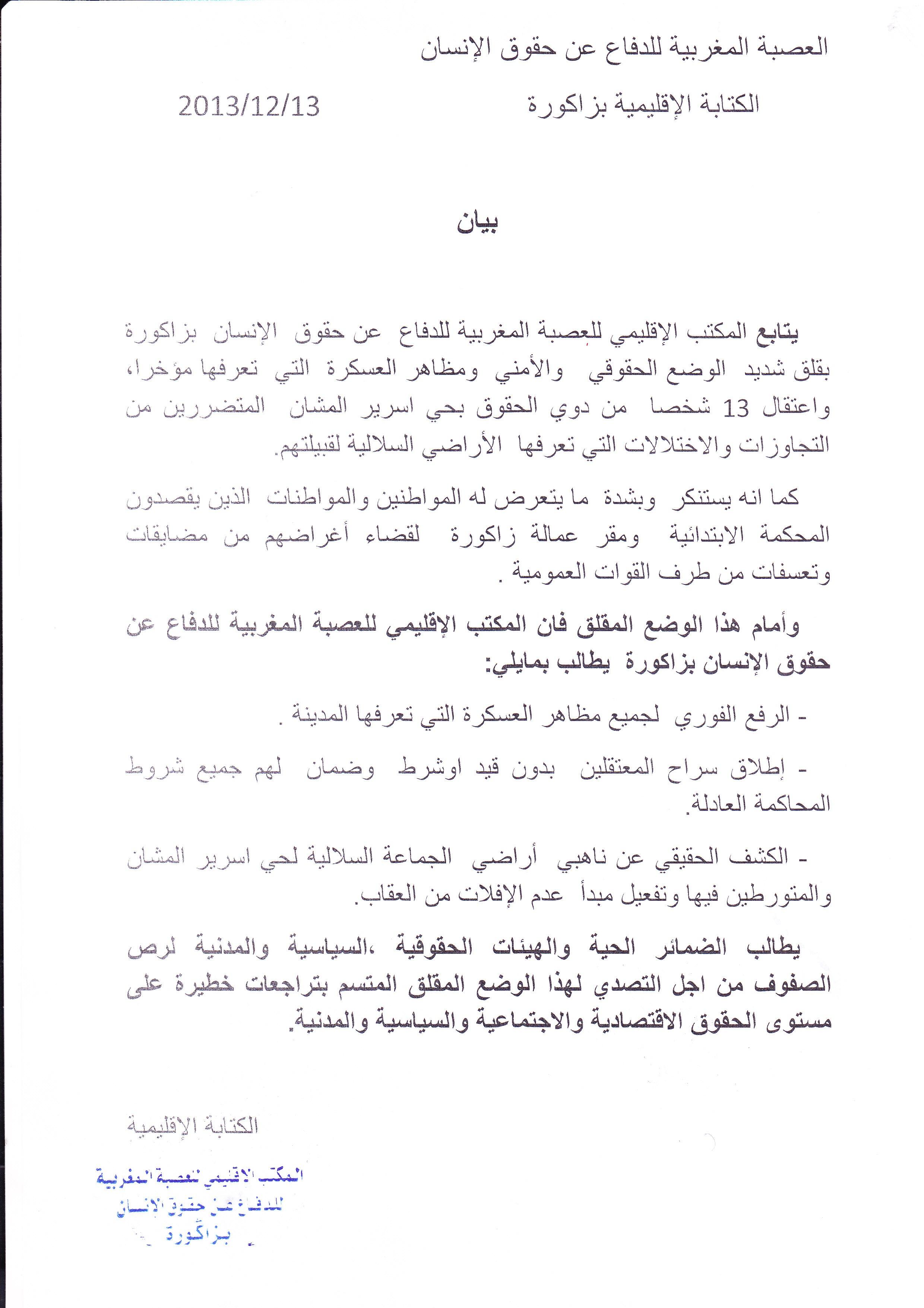 العصبة المغربية للدفاع عن حقوق الإنسان تطالب بإطلاق معتقلي أسرير