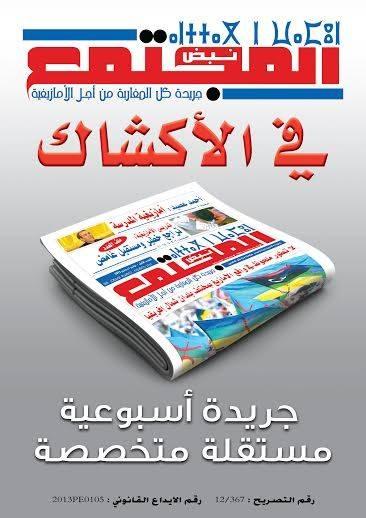 اسبوعية نبض المجتمع تعزز الساحة الإعلامية الوطنية