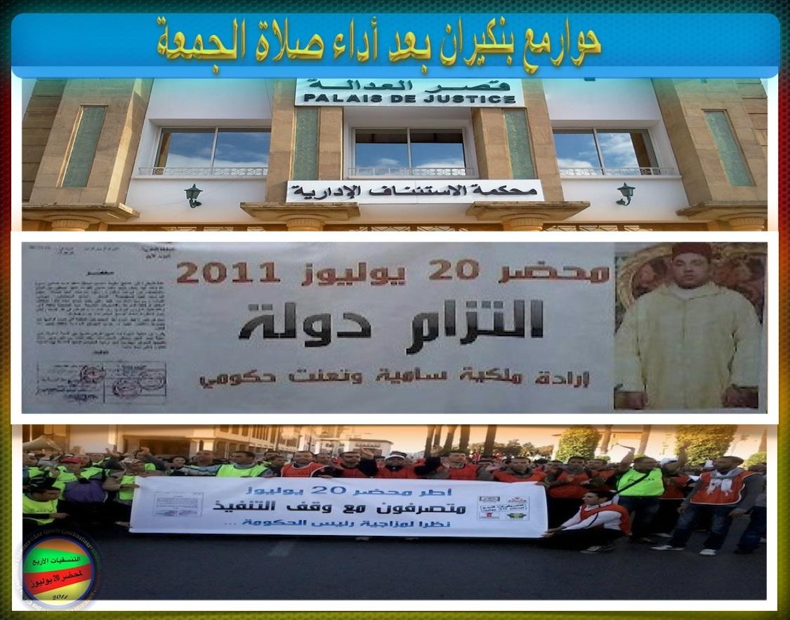 حوارمع بنكيران بعد أداء صلاة الجمعة