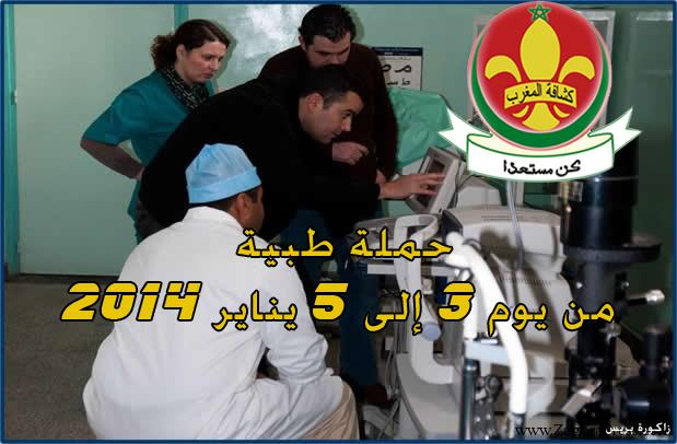 حملة طبية لفائدة ساكنة جماعة ترناتة من 3 إلى 5 يناير القادم