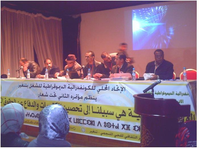 ابرهيم داني كاتبا عاما جديدا ل''السيديتي'' بتنغير خلفا لمحمد الزرقوني