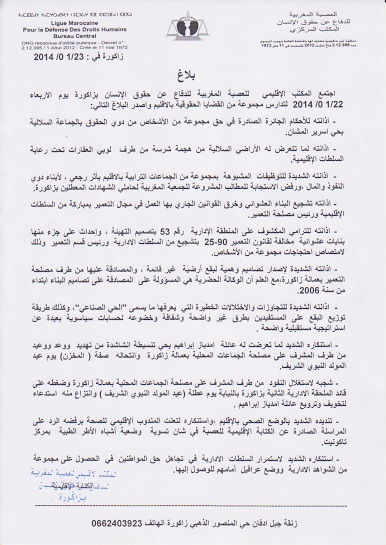 بلاغ للعصبة المغربية للدفاع عن حقوق الإنسان