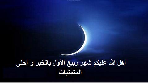 غدا الجمعة فاتح ربيع الأول وعيد المولد النبوي يوم 14 يناير الجاري