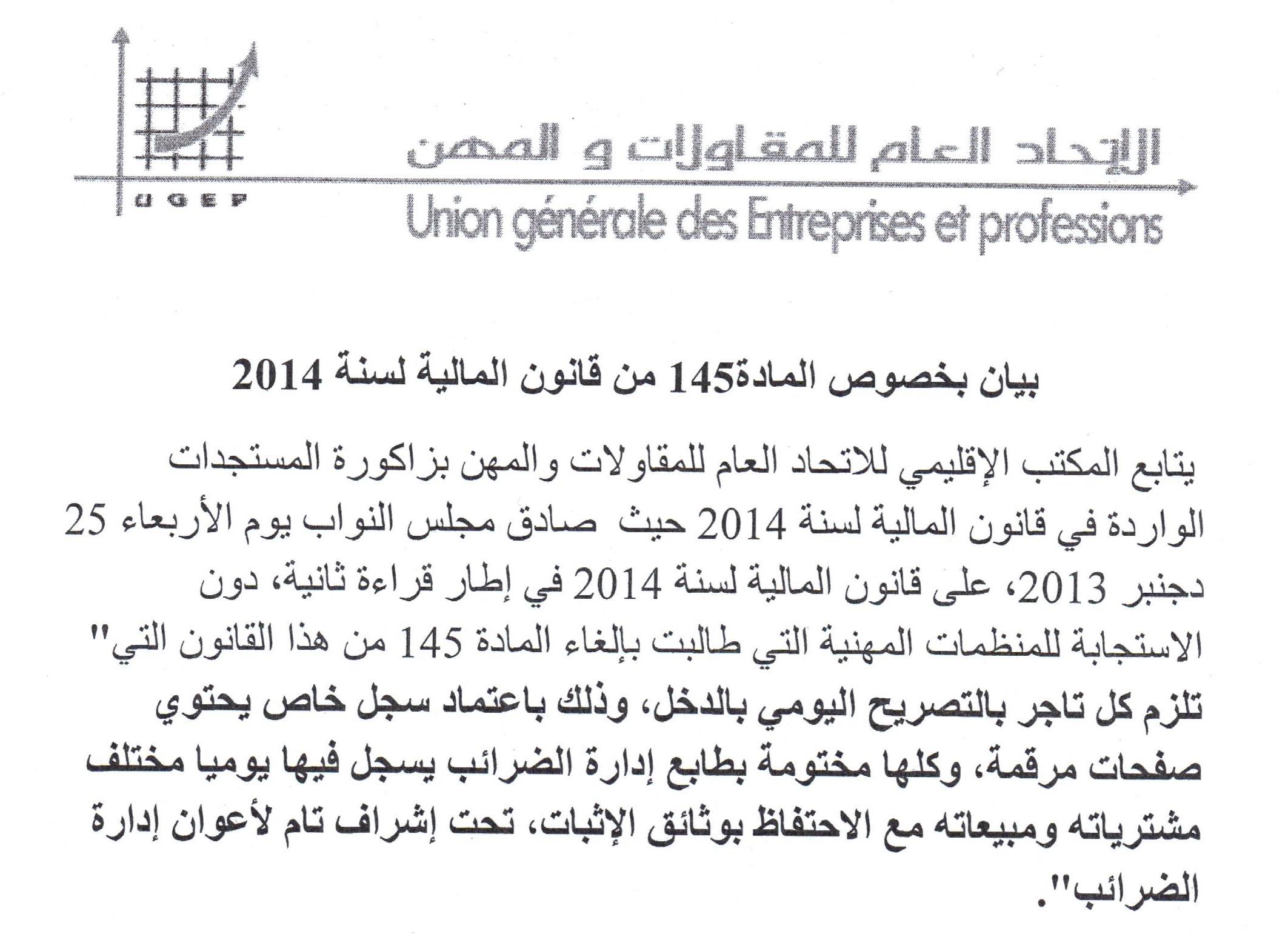 الإتحام العام للمقاولات والمهمن بزاكورة يطالب بعدم تفعيل المادة 145 من قانون المالية لسنة 2014