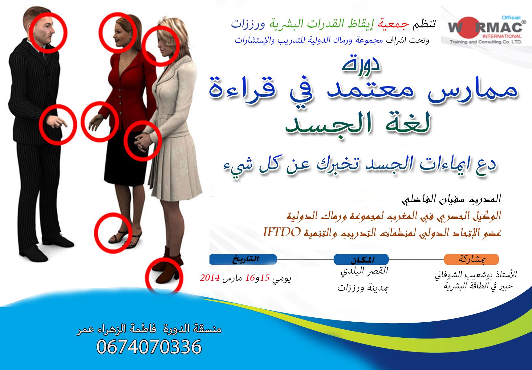 دورة إعداد الممارس المعتمد في قراءة لغة الجسد بمدينة ورزازات