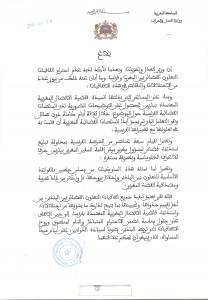 وزارة العدل : تعليق جميع اتفاقيات التعاون القضائي بين المغرب و فرنسا