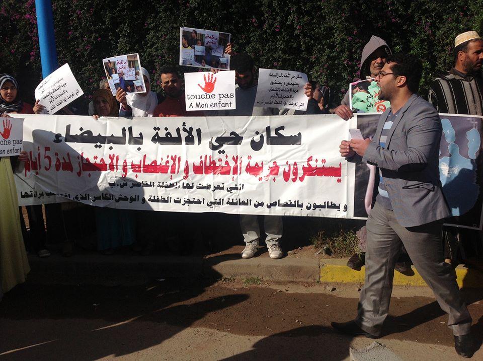 استمرار الغليان الشعبي في قضية اغتصاب الطفلة شيماء