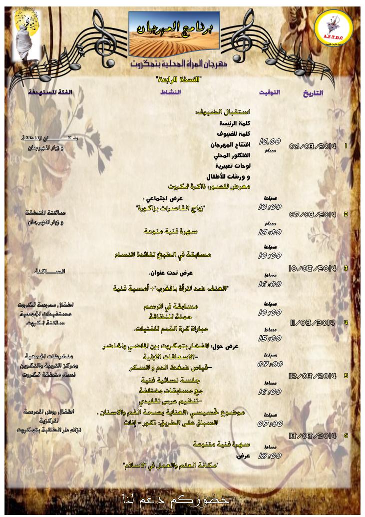 برنامج مهرجان المرأة المحلية بتمكَروت النسخة الرابعة