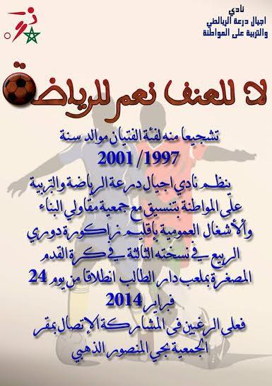 جمعية أجيال درعة تحتفل بالذكرى السابعة لإنشائها