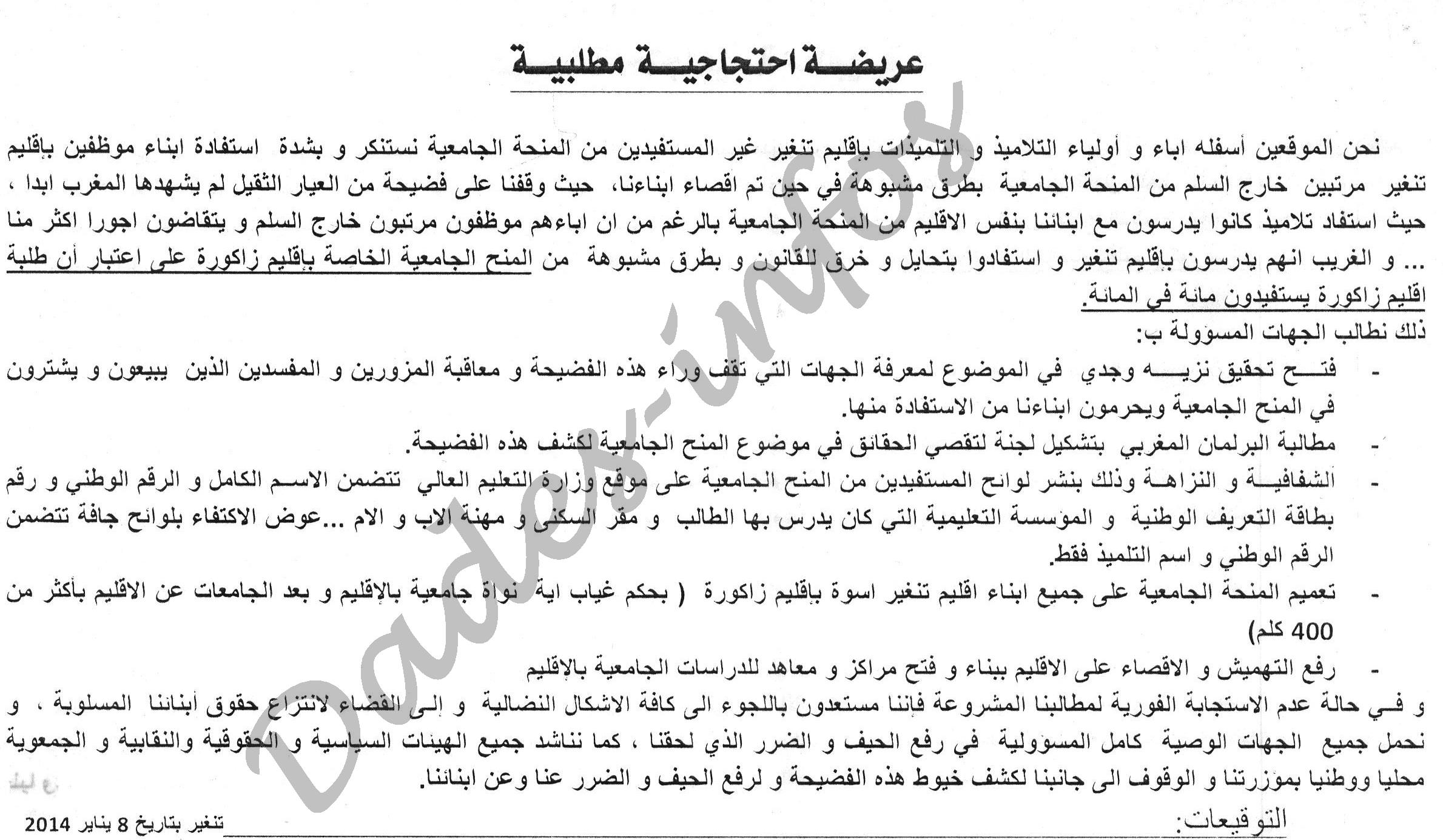 فضيحة من العيار الثقيل تهم المنح الجامعية تهز إقليمي تنغير وزاكورة