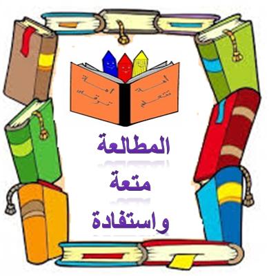 استفادة تلاميذ مؤسسة أقلام الخاصة من يوم القراءة