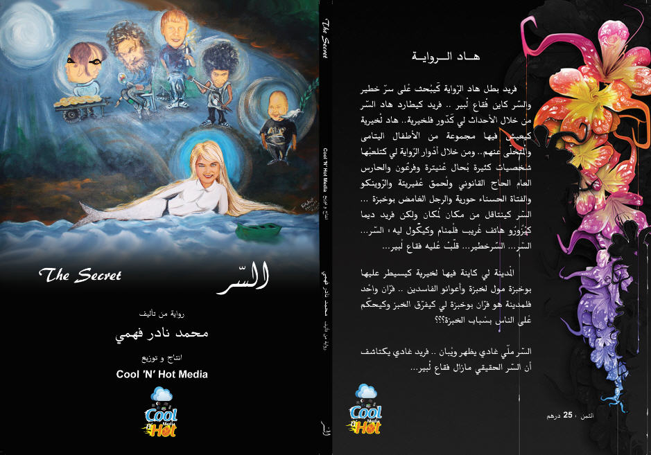 جديد الأدب المغربي 2014:رواية باللغة المغربية الدارجة بعنوان 'السّر'