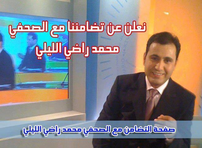 النقابة المستقلة للصحفيين المغاربة تستظيف الليلي بمدينة زاكورة