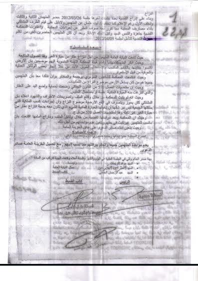 تعسف و شطط سلطوي لقائد المقاطعة الثانية لبلدية زاكورة