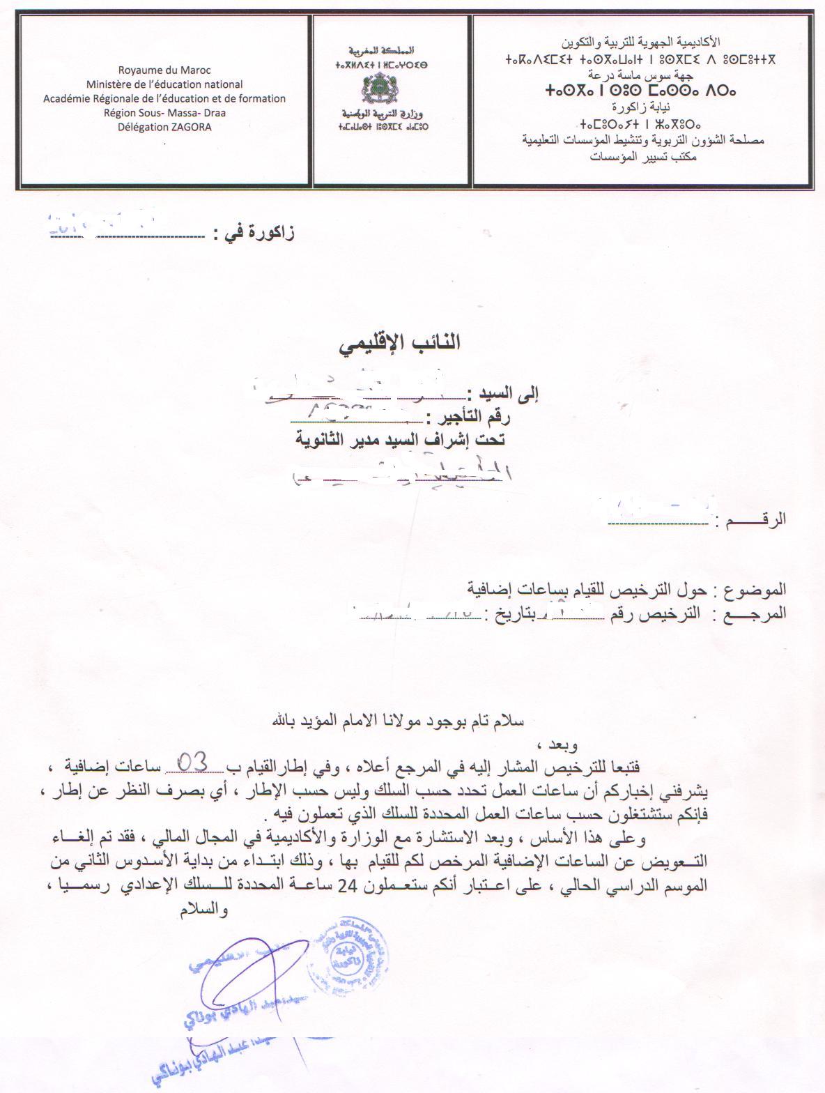 النيابة الإقليمية بزاكورة ترفض تعويض الأساتذة عن الساعات الإضافية