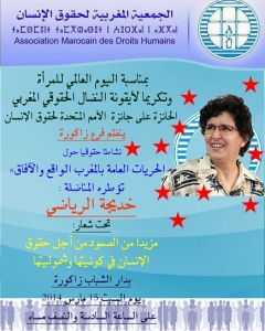 نشاط حقوقي السبت للجمعية المغربية لحقوق الانسان