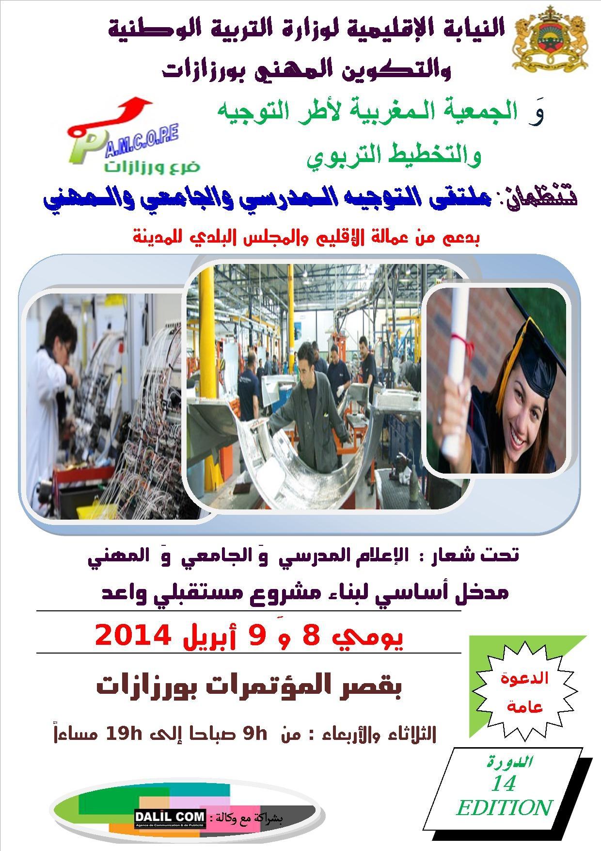 الدورة 14 لملتقى التوجيه للإعلام المدرسي و الجامعي و المهني  بورزازات