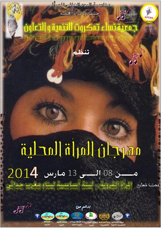 إعلان انطلاق فعاليات مهرجان المرأة المحلية بتمكَروت في نسخته الرابعة يوم غد السبت08مارس