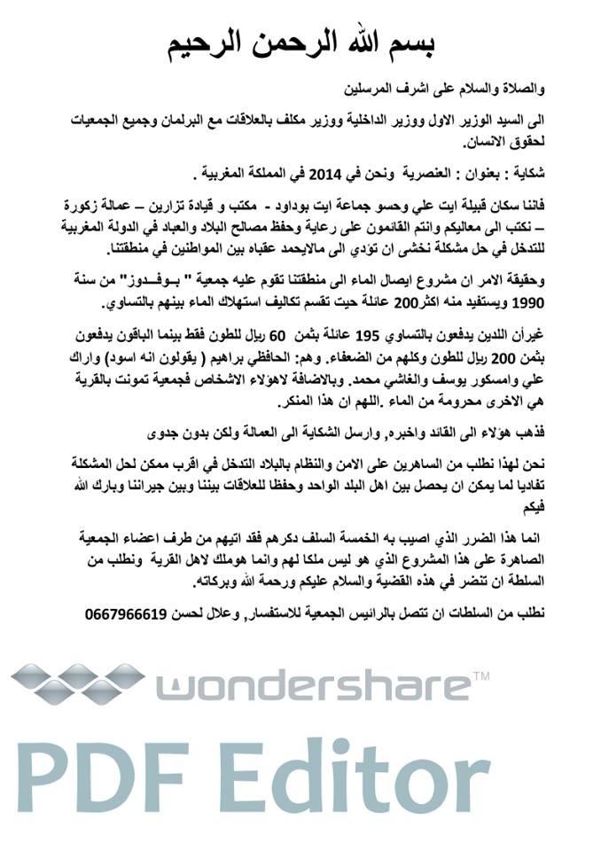 ساكنة قبيلة ايت علي و حسو تشكي العنصرية في دفع فواتير الماء
