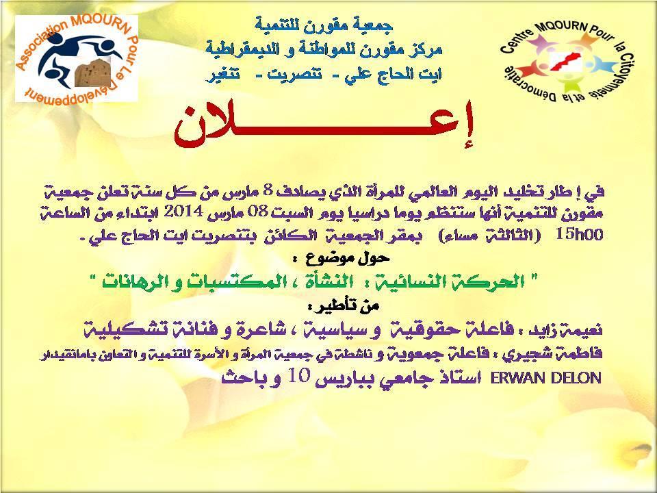 جمعية مقورن بتنغير تحتفل باليوم العالمي للمرأة