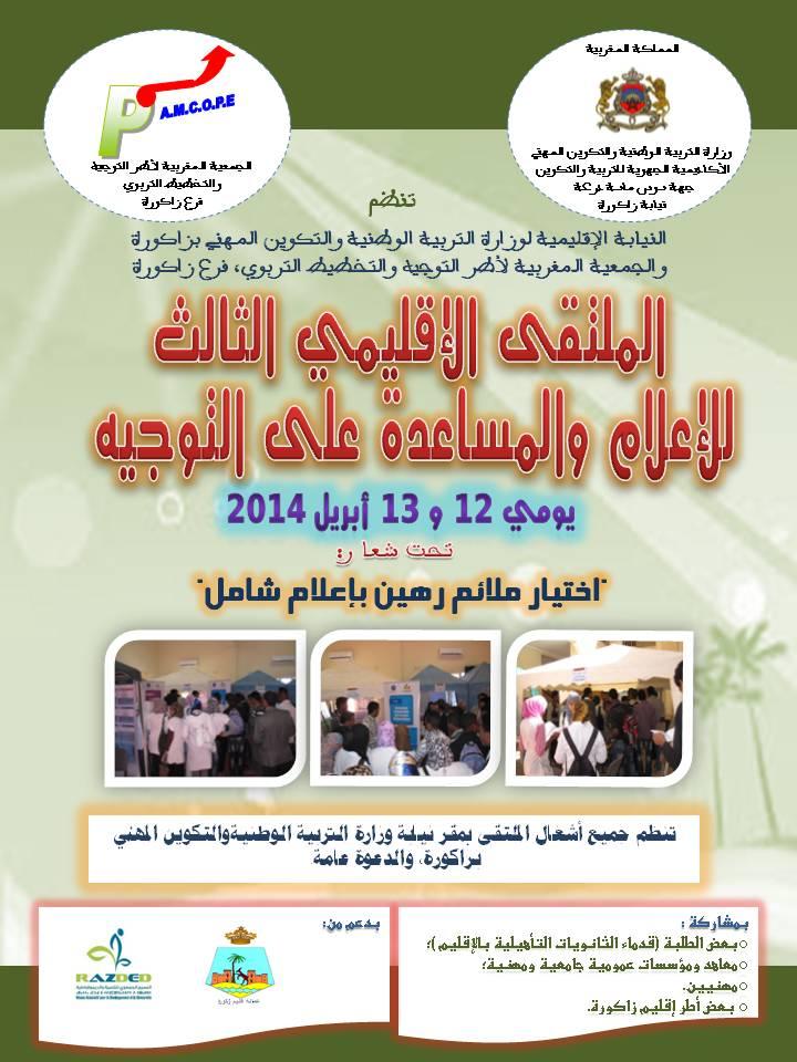 نيابة التعليم تنظم الملتقى الإقليمي الثالث للإعلام والمساعدة على التوجيه