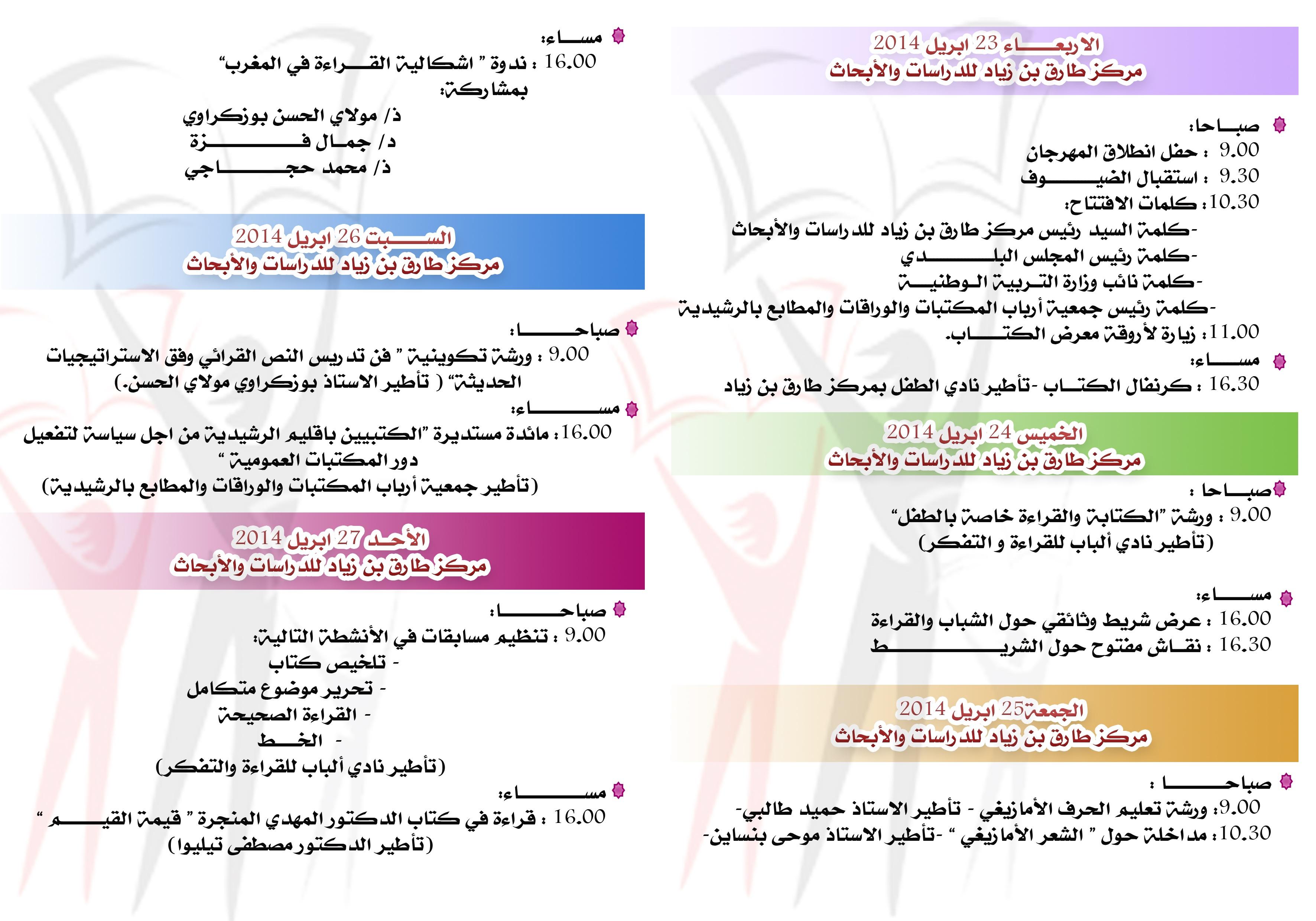 مهرجان القراءة والكتاب بمركز طارق بن زياد للدراسات والأبحاث بالرشيدية
