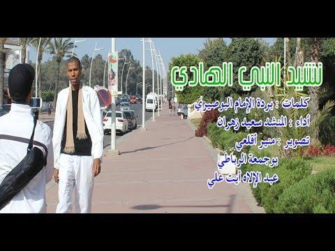 المنشد سعيد زهران يصدر نشيده الأول بإسم النبي الهادي المصور في مدينة أكادير والنواحي
