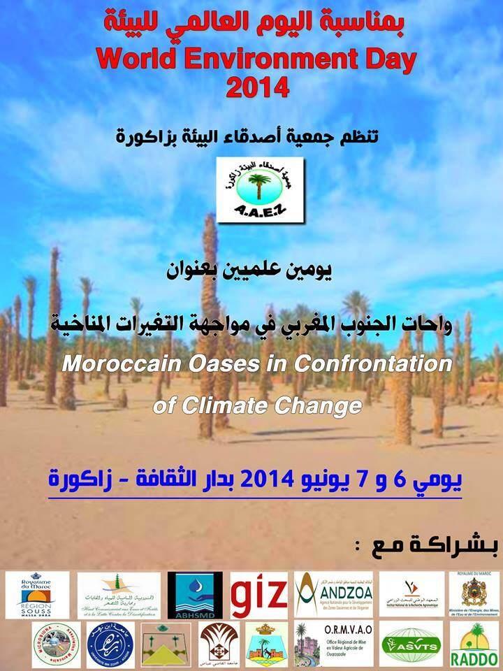 """يومين علميين بعنوان """" واحات الجنوب المغربي في مواجهة التغيرات المناخية """"  بزاكورة"""