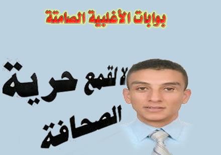 """""""زاكورة بريس"""" تستنكر الإعتداء على الزميل """"محمد إدبورحيم"""""""
