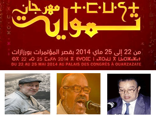 تكريم الناقد احمد اليبوري والفنانين علال يعلى و عمر السيد بمهرجان تموايت بورزازات