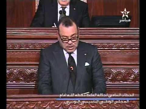 خطاب جلالة الملك التاريخي امام المجلس التأسيسي بتونس