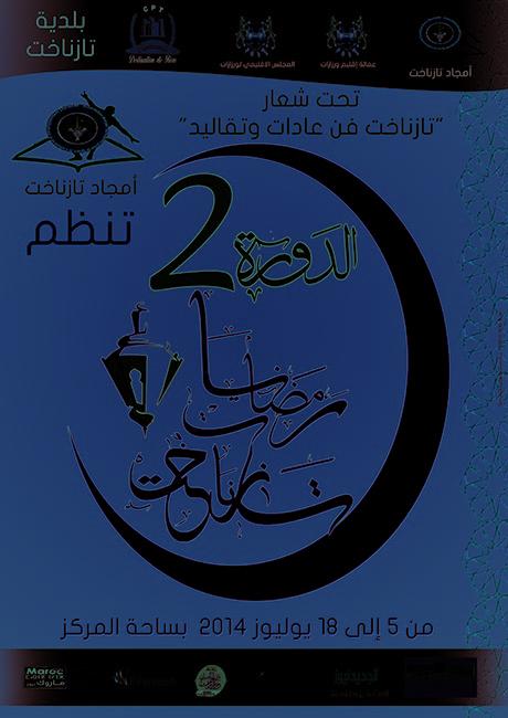 جمعية أمجاد تازناخت تنظم مهرجان رمضانيات تازناخت