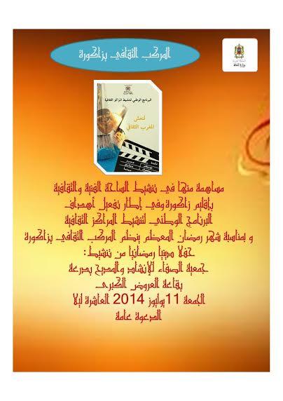حفل ديني بالمركب الثقافي يوم الجمعة القادم