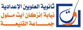 الثانوية الإعدادية العلويين بجماعة القليعة: المدير يسطو على صلاحيات مجالس الأقسام