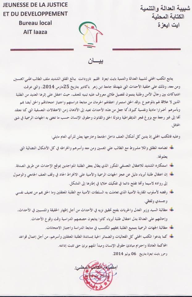 بلاغ لشبيبة العدالة والتنمية حول قضية اعتقال الطالب علي أوبحسين