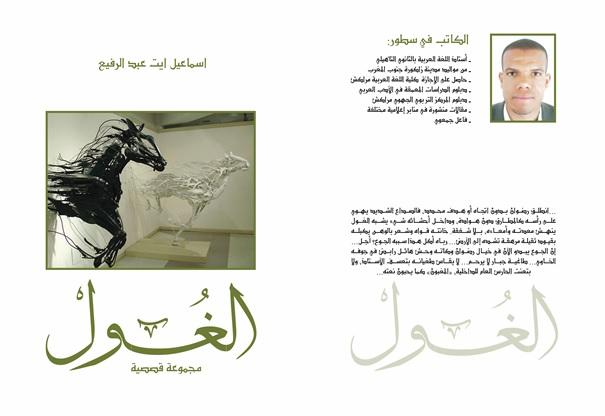 """صدور مجموعة قصصية بعنوان """"الغول""""  للكاتب اسماعيل عبد الرفيع"""