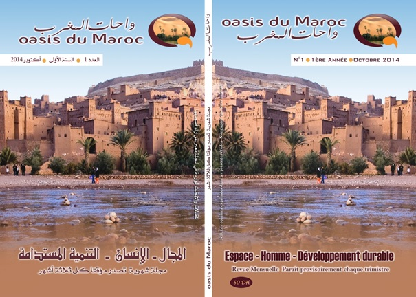 """""""واحات المغرب"""" اصدار جديد يعنى بالمجال والانسان والتنمية المستدامة بمنطقة الجنوب الشرقي"""