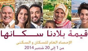 الاحصاء العام للسكان والسكنى شمل حوالي 89 في المائة من ساكنة اقليم زاكورة