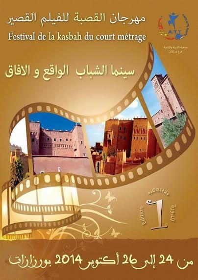 الدورة الأولى من مهرجان القصبة للفيلم القصير من 24 الى 26 اكتوبر بورزازات