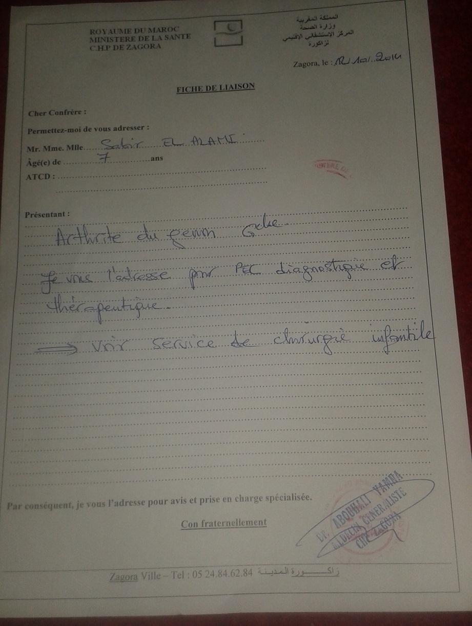 مستشفى زاكورة يرفض معالجة طفل معللا قراره بعدم توفر الامكانيات