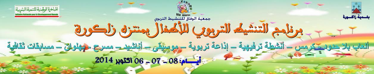 أنشطة ترفيهية لجمعية الوفاق للتنشيط التربوي