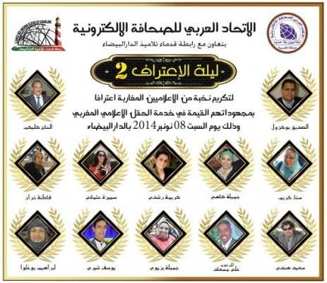 الاتحاد العربي للصحافة الإلكترونية بالمغرب يكرم الصحفيين المغاربة في الدورة الثانية