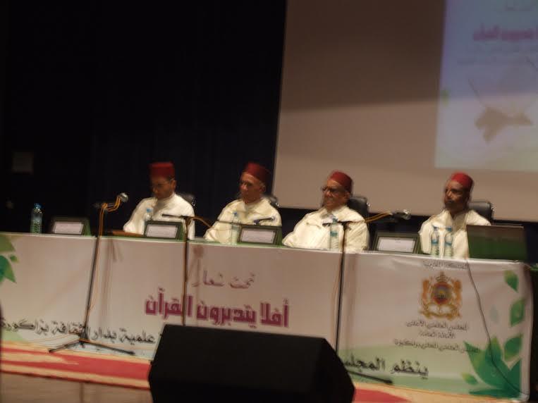 """المجلس العلمي المحلي بزاكورة ينظم ندوة علمية تحت شعار """"أفلا يتدبرون القرآن"""""""