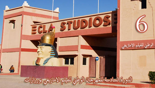 المهرجان الوطني للفيلم الأمازيغي بمدينة ورزازات عروض خارج المسابقة ومسابقة في كتابة السناريو