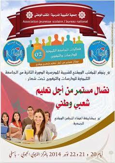 المكتب الوطني لجمعية الشبيبة المدرسية ينظم الدورة الثا نية للجامعة التلميذية للدراسات والتكوين