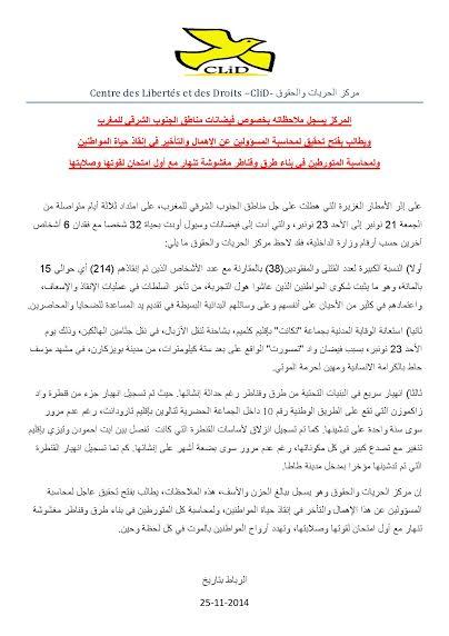 ملاحظات ومطالب مركز الحريات والحقوق بخصوص فيضانات مناطق الجنوب الشرقي للمغرب