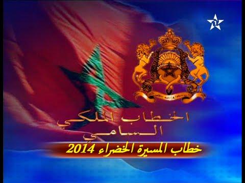 خطاب الملك محمد السادس نصره الله بمناسبة ذكرى المسيرة الخضراء