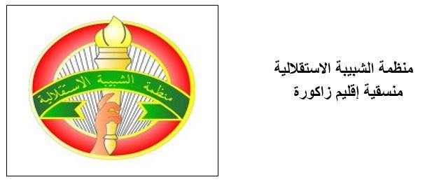 شبيبة الإستقلال بزاكورة تحمل الحكومة مسؤولية أوراح فيضانات زاكورة