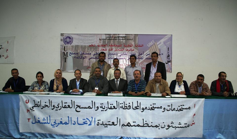 البيان الختامي الصادرعن المؤتمر الوطني السادس للنقابة الوطنية للمحافظة العقارية